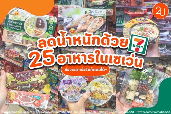 25 diet food menu in 7 eleven P01