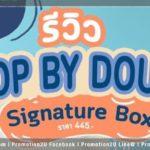 รีวิว Drop by Dough Signature Box!! คาเฟ่โดนัทสุดฮอต!