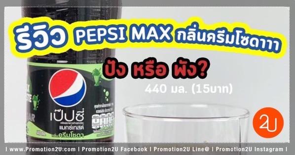 #จะปังหรือพัง(?) ลองชิม Pepsi max taste กลิ่น Cream Soda