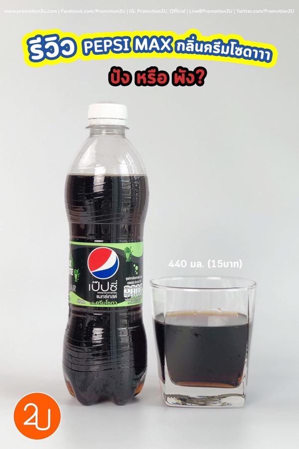 Review Pepsi max taste Cream Soda Promotion2U P01