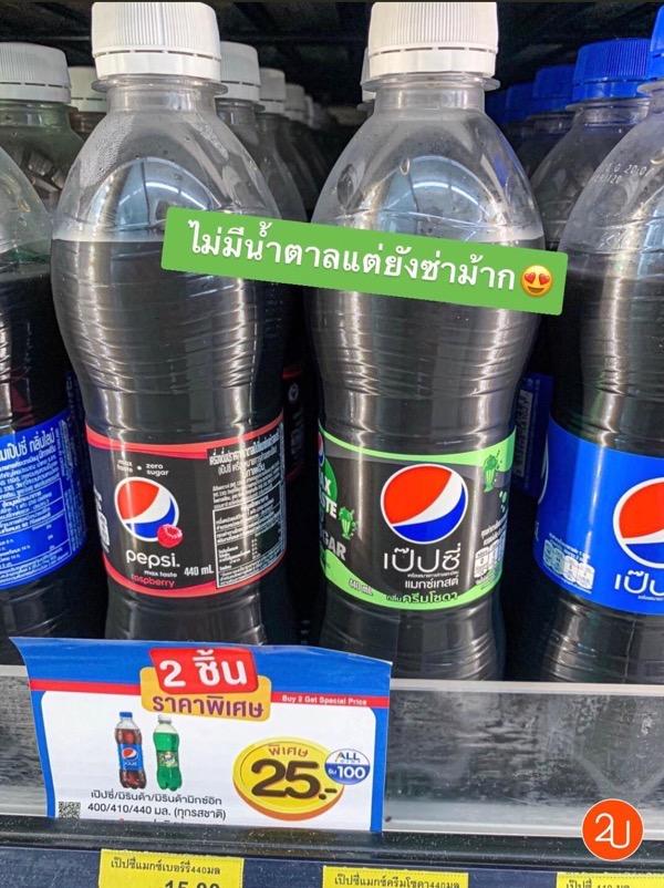 Review Pepsi max taste Cream Soda Promotion2U P04