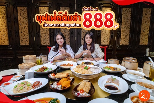 Promotion dimsum buffet only 888 at suisian restaurant the landmark hotel bangkok P01