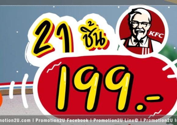 โปรโมชั่น KFC วันอังคาร(สค.63) ไก่ทอด 21 ชิ้น 199.-