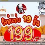 โปรโมชั่น KFC สุขสิ้นเดือน วิงซ์แซ่บ 19 ชิ้น 199.- (สค.-กย.63)