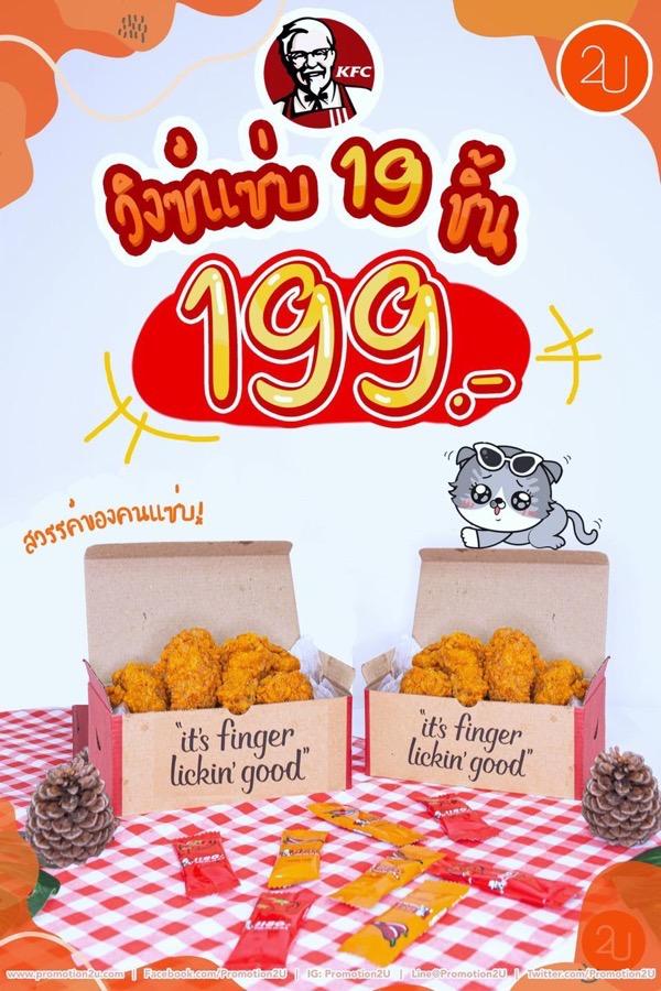 Promotion kfc wings saab 19 piece 199 baht aug sep 2020 P01
