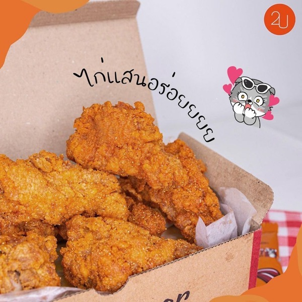 Promotion kfc wings saab 19 piece 199 baht aug sep 2020 P02