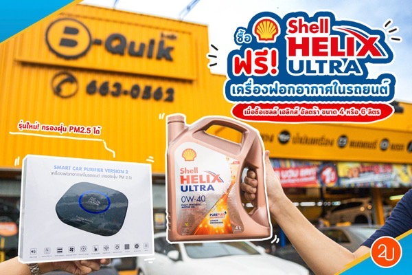 Promotion shell helix ultra get free smart car purifier version 2 P01