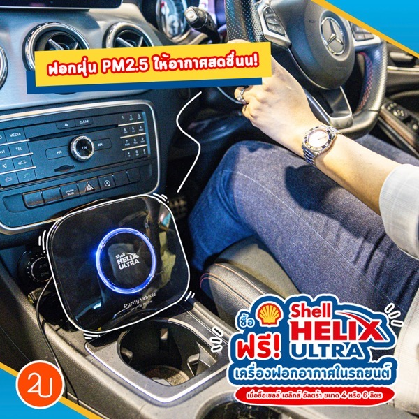 Promotion shell helix ultra get free smart car purifier version 2 P03