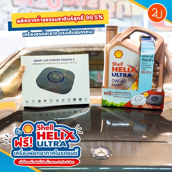 Promotion shell helix ultra get free smart car purifier version 2 P04