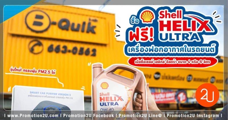 โปรโมชั่น น้ำมันเครื่อง SHELL HELIX ULTRA เครื่องฟอกอากาศในรถยนต์ Smart Car Purifier Version 2