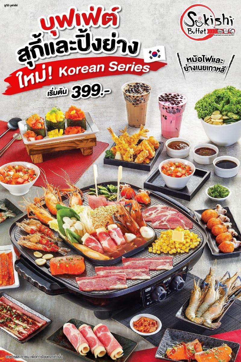 Promotion sukishi buffet korean series new menu 2020 FULL