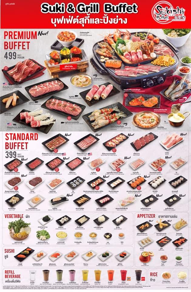Promotion sukishi buffet korean series new menu 2020 MENU