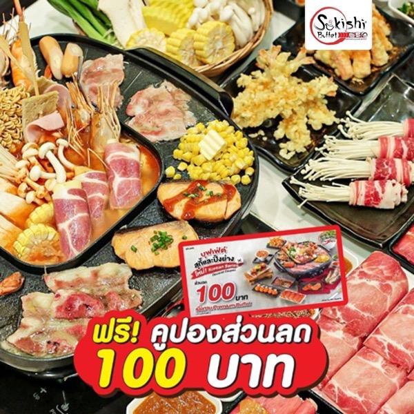 Promotion sukishi buffet korean series new menu 2020 P01