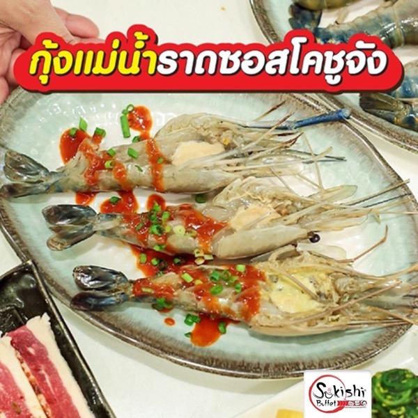 Promotion sukishi buffet korean series new menu 2020 P010