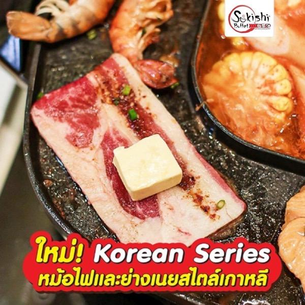 Promotion sukishi buffet korean series new menu 2020 P012