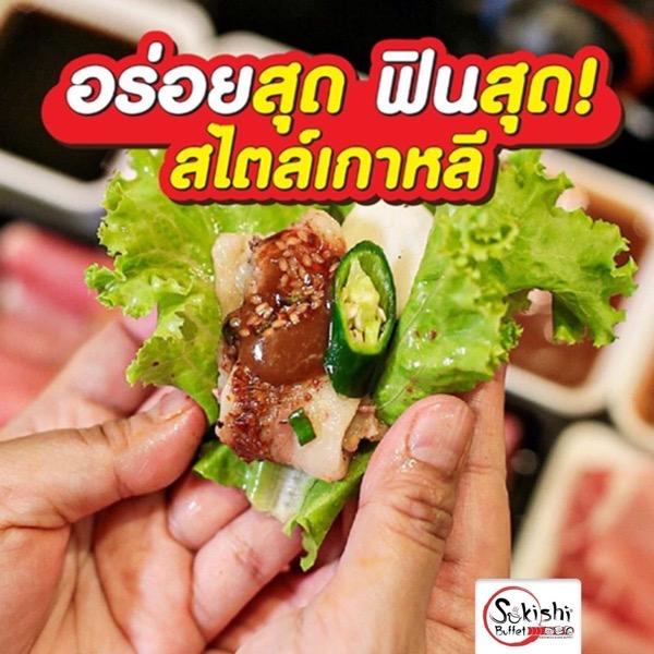 Promotion sukishi buffet korean series new menu 2020 P014