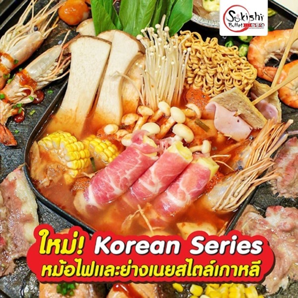 Promotion sukishi buffet korean series new menu 2020 P03