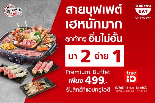 Promotion sukishi buffet korean series new menu 2020 TrueID 2 Pay 1