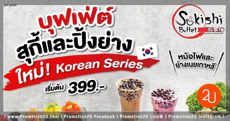 โปรโมชั่น Sukishi Buffet Korean Series ปรับเมนูใหม่คุ้มกว่าเดิม!! +ฟรี! คูปองลด 100.-