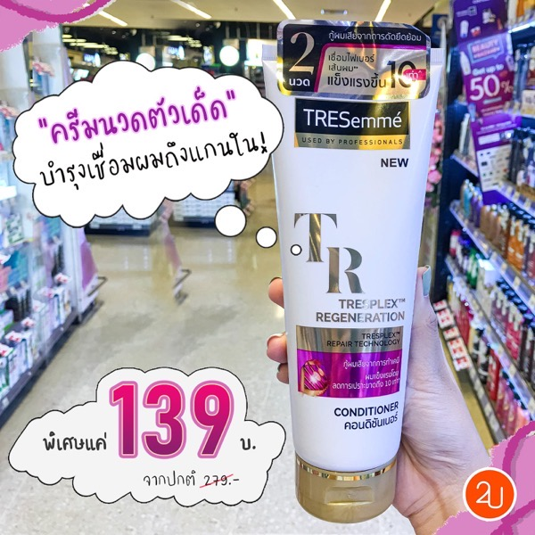 Promotion tresamme tresplex regeneration save 50 P05