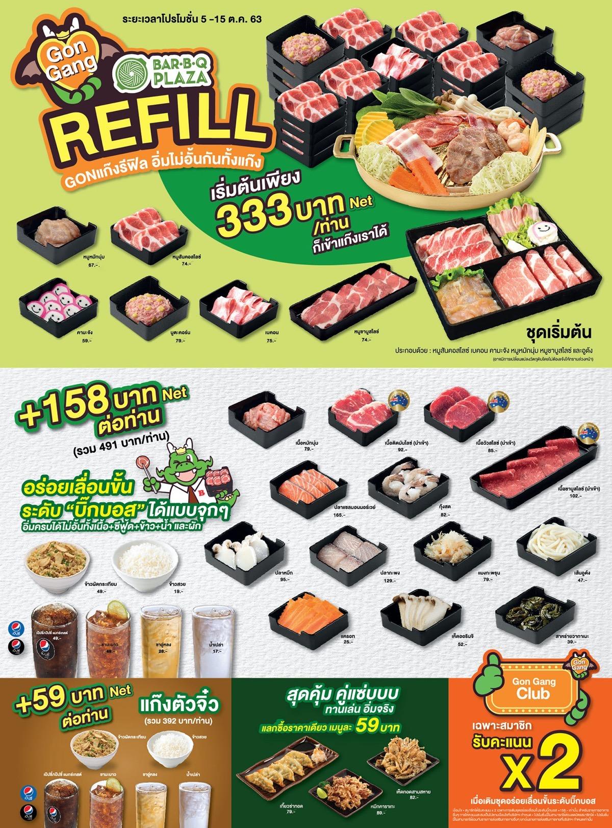 Promotion bbq plaza refill gon gang refill 2020 BBQ Refill1