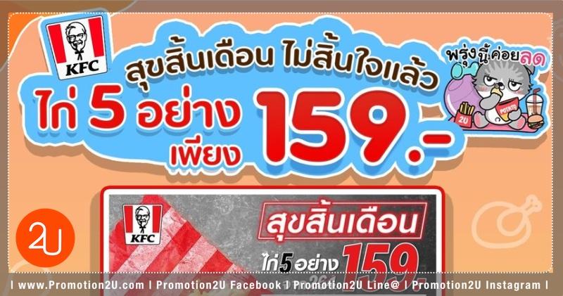โปรโมชั่น KFC สุขสิ้นเดือนไก่ 5 อย่าง 159.- (พ.ย.63)