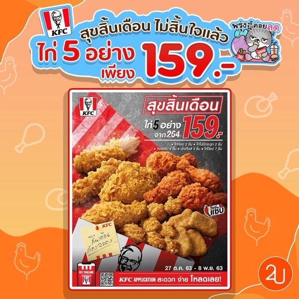 Promotion KFC Suk sin dean nov 2020 5 Type Chicken only 159 baht FULL