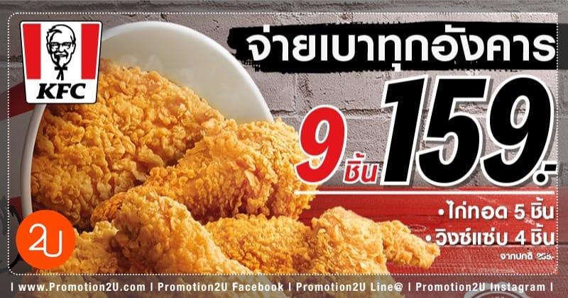 โปรโมชั่น KFC วันอังคาร ปี64 ไก่ทอด 9 ชิ้น 159.- (มค.64)