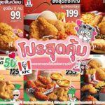 รวมโปรโมชั่น KFC เดือน ก.พ.64 อร่อยจุใจไก่ 7 ฟรี 7