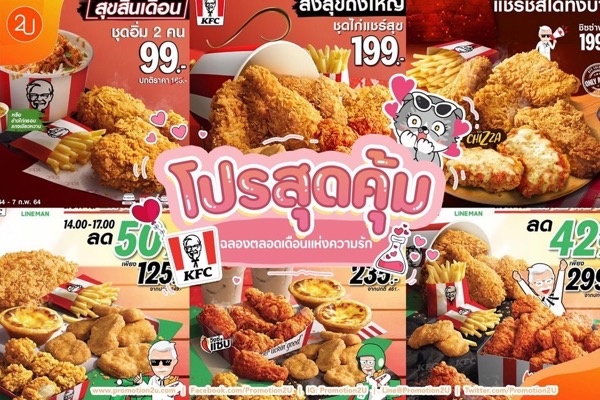 All promotion kfc for feb 2021 COVEr