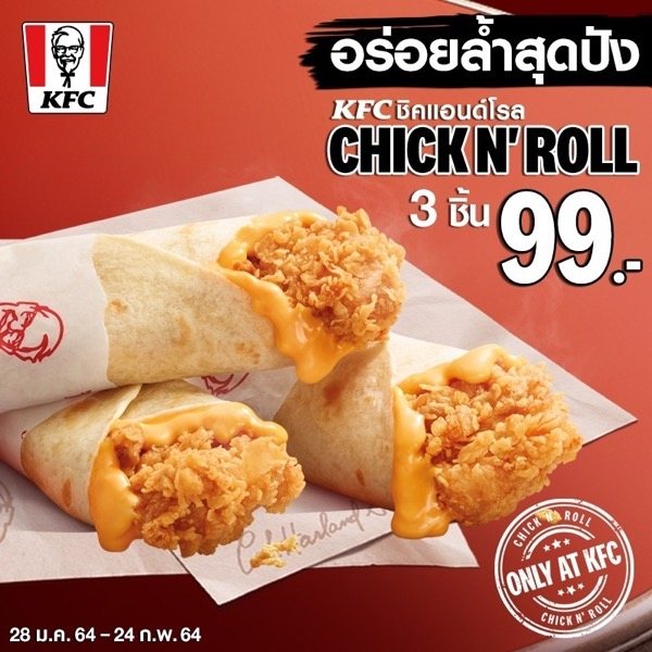 All promotion kfc for feb 2021 Chic n roll