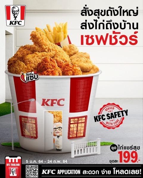 All promotion kfc for feb 2021 KFc Share Suk 199 2