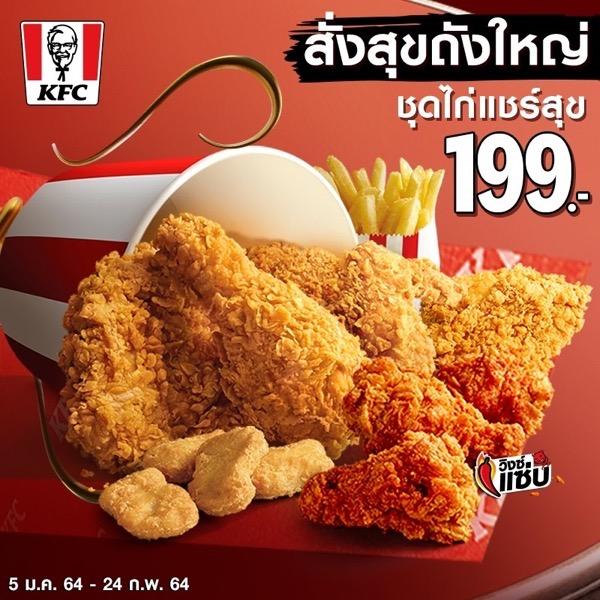All promotion kfc for feb 2021 KFc Share Suk 199