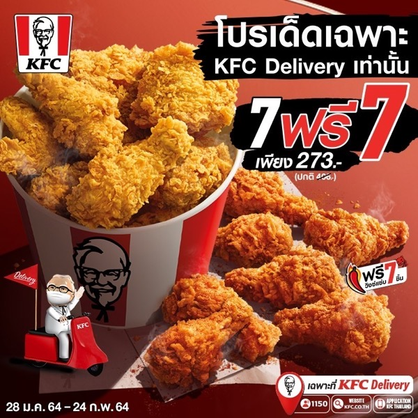 All promotion kfc for feb 2021 Pro 7 Free7