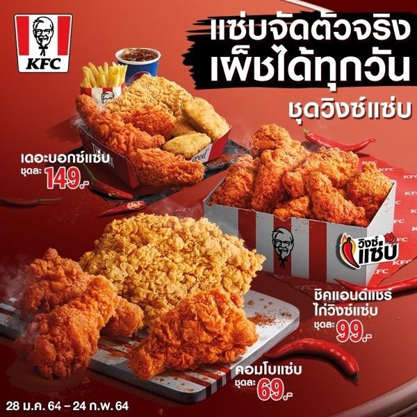 All promotion kfc for feb 2021 Sabb