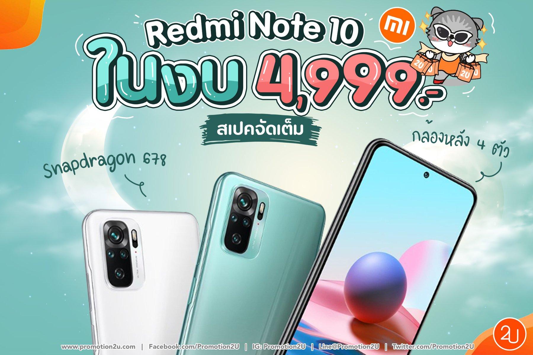 2U รีวิว Redmi Note 10 สมาร์ทโฟนสเปคเทพ งบ 4,999.- !!