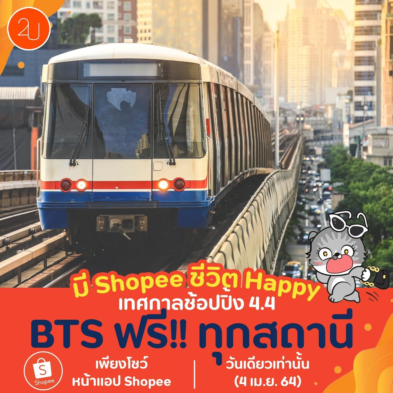 เทศกาลช้อปปิ้ง Shopee 4.4 ขึ้น BTS ฟรี! ทุกสถานี (4 เม.ย.64)