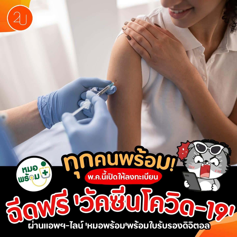 ฉีดวัคซีนโควิด-19 ฟรี จองคิวผ่านแอพ-ไลน์ 'หมอพร้อม' เริ่ม พ.ค. 64 นี้!!