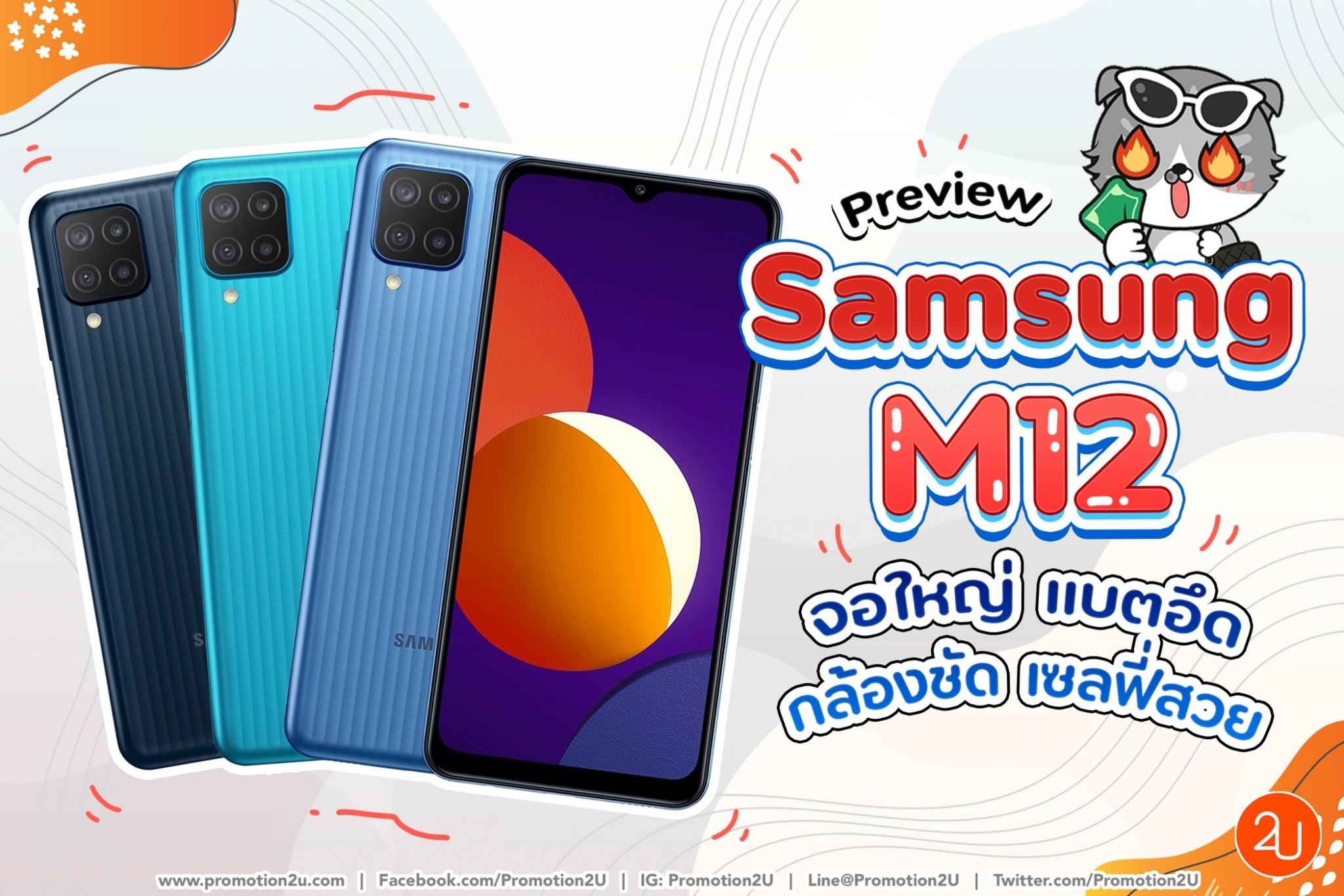 ใหม่! Samsung Galaxy M12 แบตอึด จอใหญ่ ในราคาสุดคุ้ม