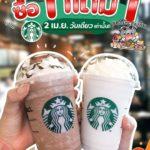 โปรโมชั่น Starbucks ซื้อ 1 แถม 1 ฟรี!! (2 เม.ย.64)