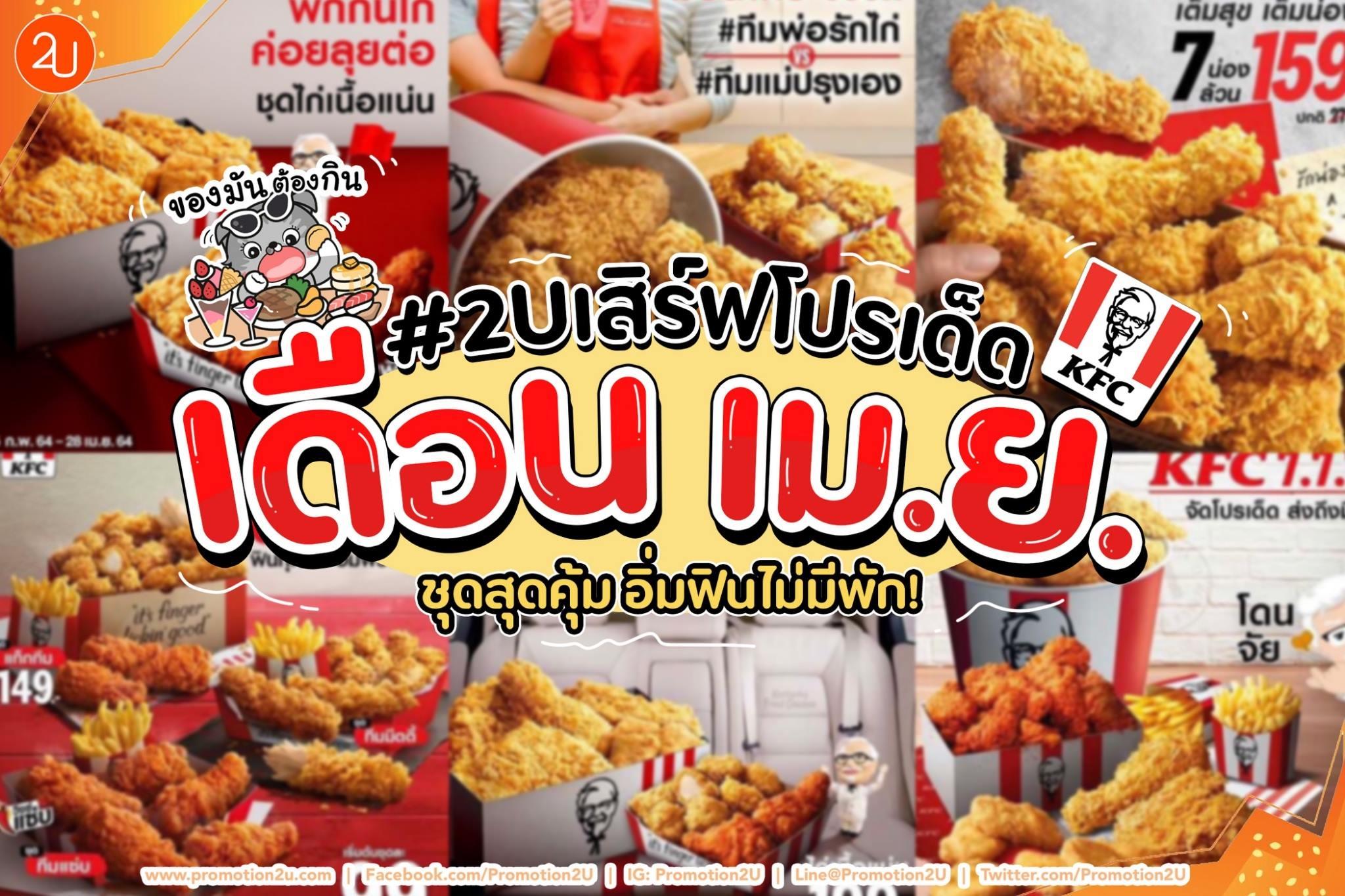 รวมโปรโมชั่น KFC เดือน เม.ย.64 เริ่มต้นที่ 1 บาท!!