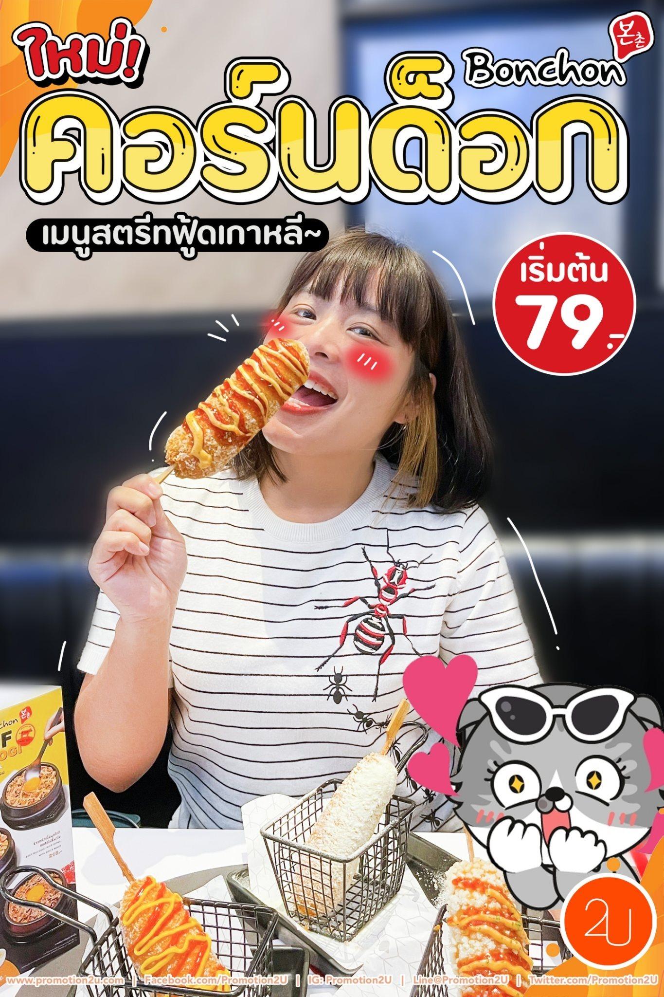 """เมนูใหม่! จาก Bonchon""""คอร์นด็อก"""" เมนูสตรีทฟู้ด ยอดฮิตที่เกาหลี ต้องลอง!!"""