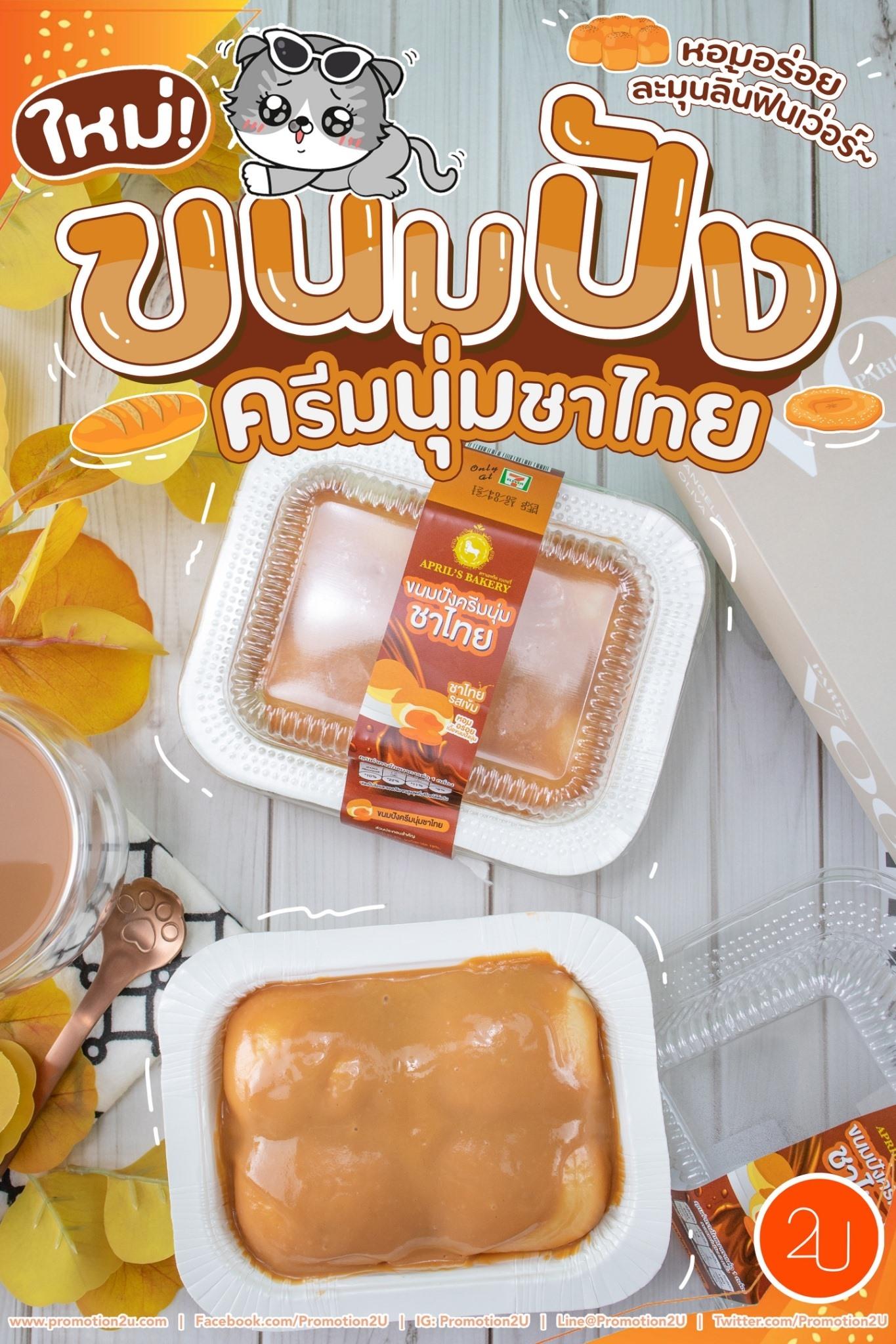 ใหม่!! ขนมปังครีมนุ่มชาไทย แรร์ไอเทม @7-11