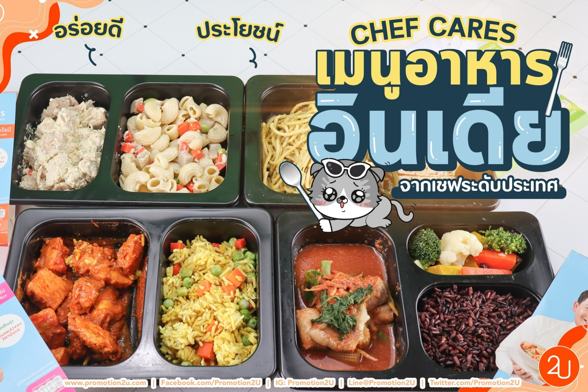 ใหม่! 4 เมนูข้าวกล่องฝีมือเชฟระดับประเทศ Chef Cares Ready Meals @7-11
