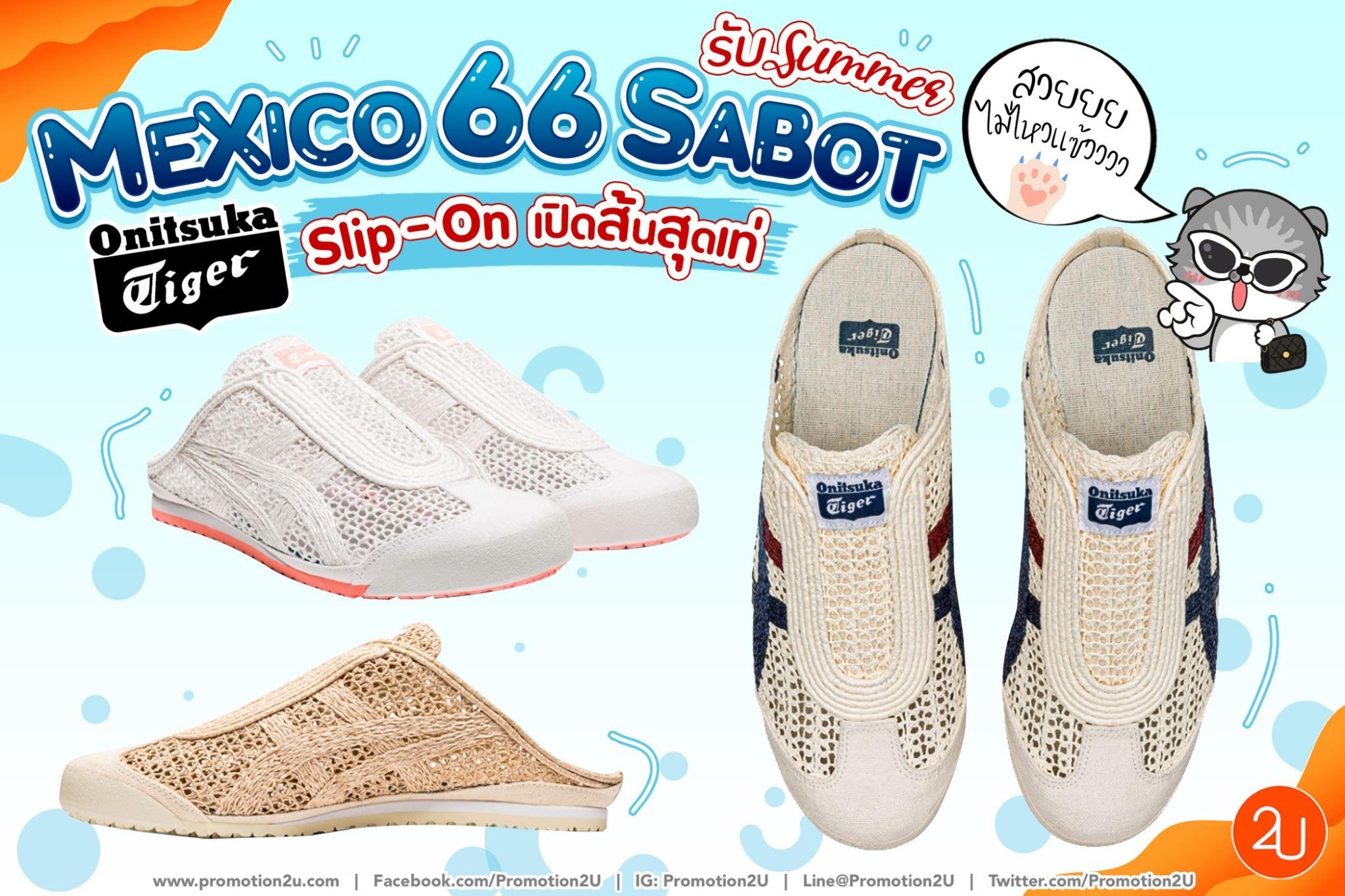 ใหม่‼️ MEXICO 66 SABOT รองเท้า Slip-On เปิดส้นสุดเท่ จาก Onitsuka Tiger