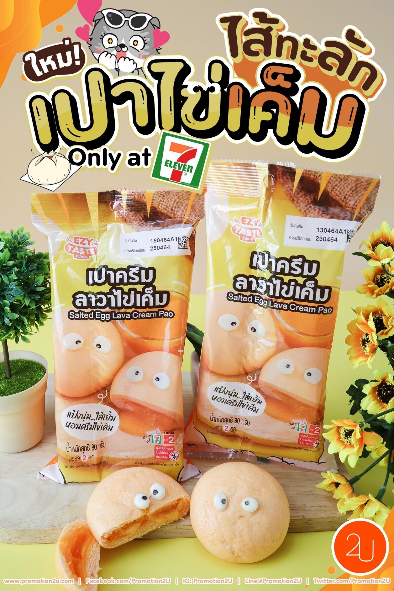 ใหม่!! เปาครีม ลาวาไข่เค็ม แป้งนุ่มไส้เยิ้มต้องลอง! @7-11
