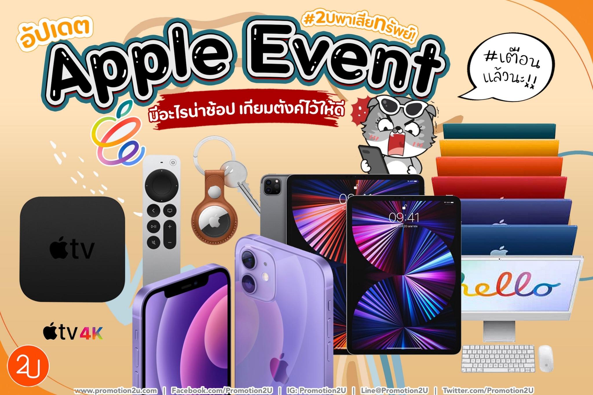 ใหม่!! iPad Pro2021 สเปคเทพ พร้อม iMAC สีใหม่จัดเต็ม 7 สี ใน  Apple event spring loaded