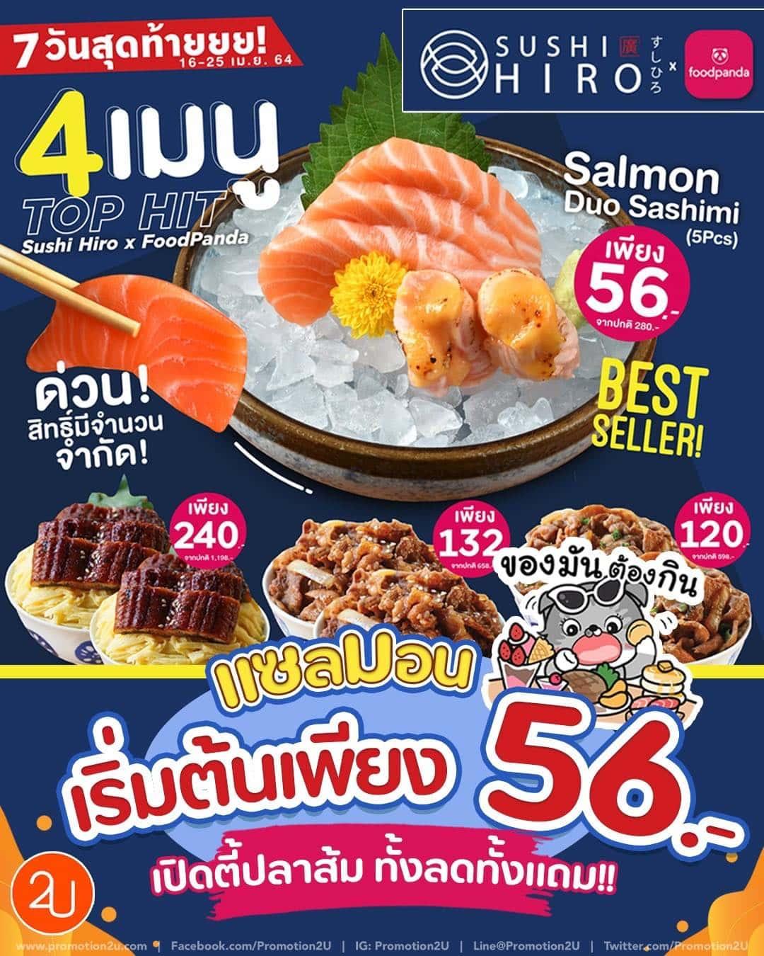 Sushi Hiro x Foodpanda โปรฯแรงสุดพิเศษ แซลมอนเริ่มต้น 56.- เท่านั้น!!
