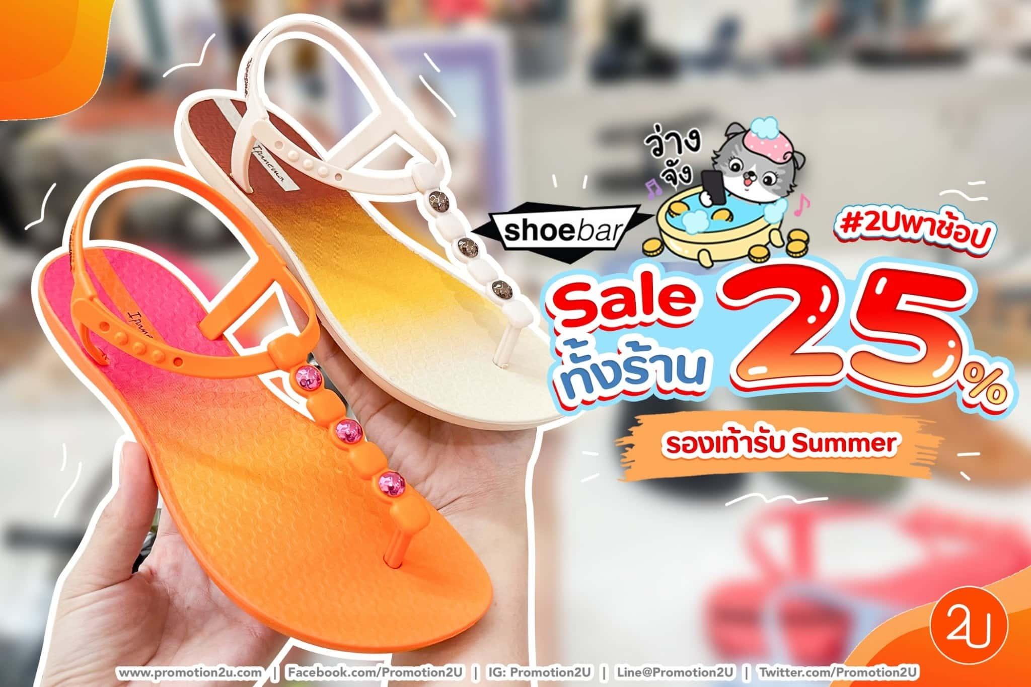 SALE!! รองเท้าแตะใส่สบาย Shoebar ลดทั้งร้าน 25%