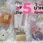 Top 5 Perfumes สำหรับสาวๆ ที่ไม่ควรพลาด‼️